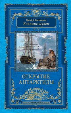Обложка Беллинсгаузен Ф.Ф. — Открытие Антарктиды