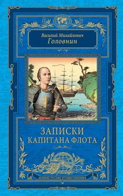Обложка Головнин В.М. — Записки капитана флота