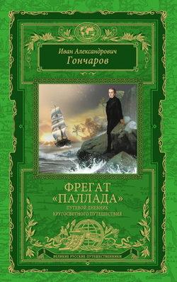 Обложка Гончаров И.А. — Фрегат «Паллада»