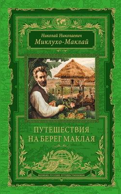 Обложка Миклухо-Маклай Н.Н. — Путешествия на Берег Маклая