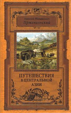 Обложка Пржевальский Н.М. — Путешествия в Центральной Азии