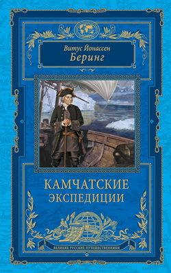 Обложка Витус Беринг — Камчатские экспедиции