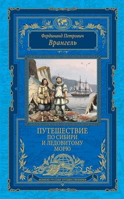 Обложка Врангель Ф.П. — Путешествие по Сибири и Ледовитому морю