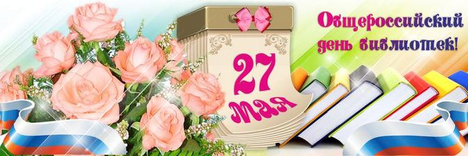 27 мая— Общероссийский день библиотек