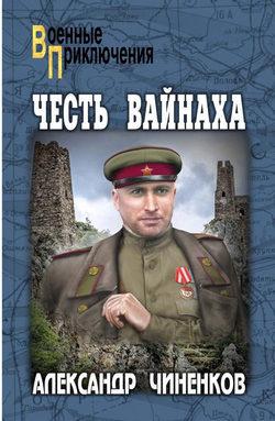 Обложка Александр Чиченков— Честь вайнаха