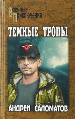 Обложка Андрей Соломатов— Темные тропы
