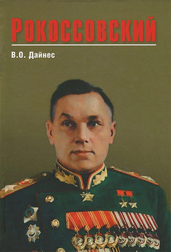 Обложка Дайнес В.О. — Рокоссовский