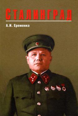 Обложка Еременко А.И. — Сталинград