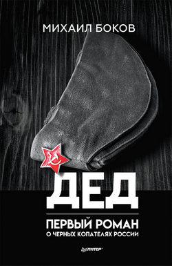 Обложка Михаил Боков — Дед