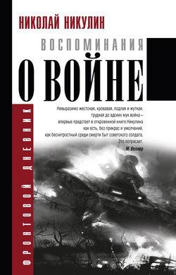 Обложка Николай Никулин — Воспоминания о войне