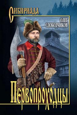 Обложка Олег Слободчиков— Первопроходцы