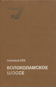 Обложка Александр Бек Волоколамское шоссе