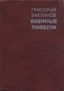 Обложка Григорий Бакланов Военные повести