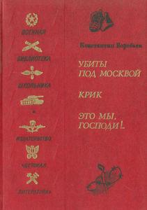 Обложка Константин Воробьев Убиты под Москвой