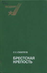 Обложка С.С. Смирнов Брестская крепость