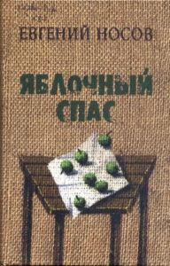 Обложка Евгений Носов Яблочный Спас