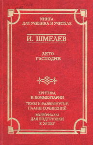 Обложка Иван Шмелев Лето Господне