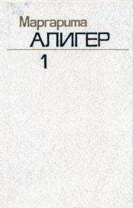 Обложка Маргарита Алигер