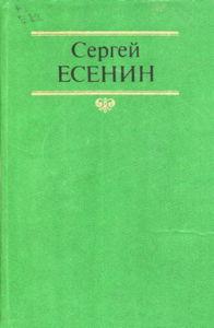 Обложка Сергей Есенин