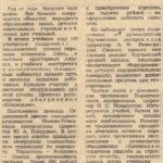 Вырезка из газеты