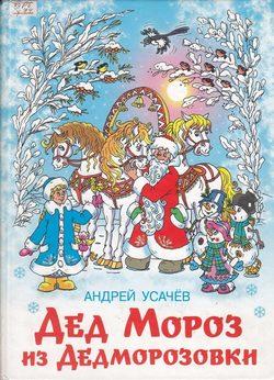 Обложка Андрей Усачёв— Дед Мороз из Дедморозовки