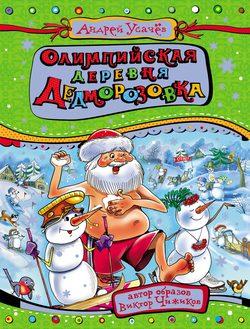 Обложка Андрей Усачёв— Олимпийская деревня Дедморозовка