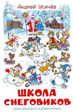 Обложка Андрей Усачёв— Школа снеговиков