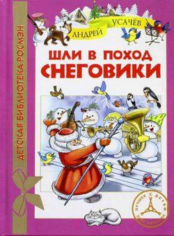 Обложка Андрей Усачёв— Шли в поход снеговики