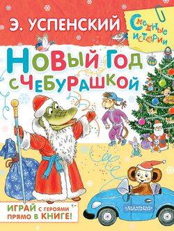 Обложка Эдуард Успенский— Новый Год с Чебурашкой