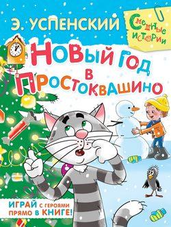 Обложка Эдуард Успенский— Новый Год в Простоквашино