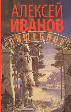 Обложка Алексей Иванов— Тобол. Много званых