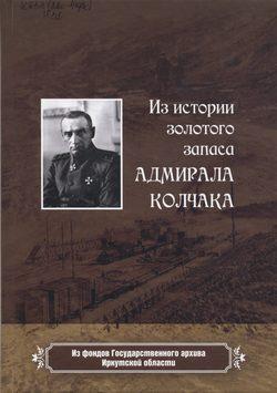Обложка Из истории золотого запаса адмирала Колчака