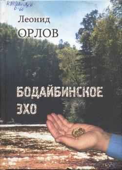 Обложка Леонид Орлов— Бодайбинское эхо