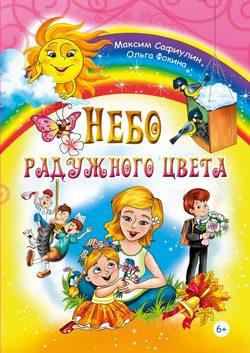Обложка Максим Сафиулин— Небо радужного цвета