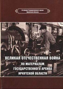 Обложка Великая Отечественная война по материалам Государственного архива Иркутской области